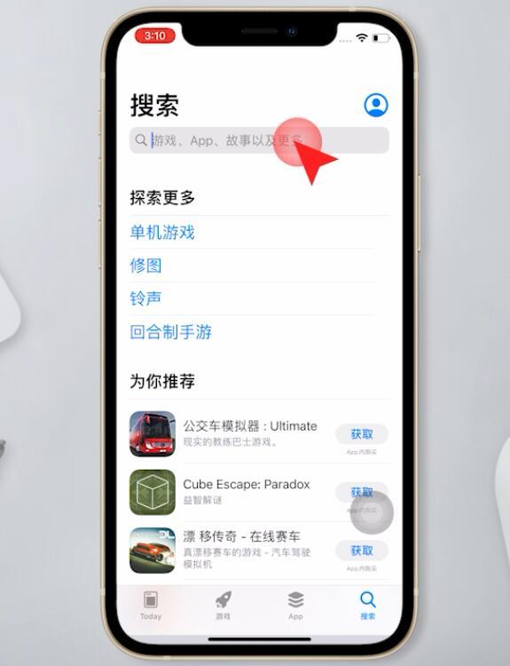 苹果手机主屏幕移除app了怎么恢复(2)