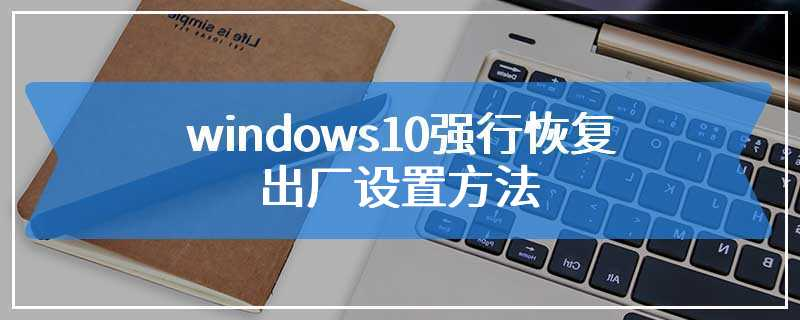 windows10强行恢复出厂设置方法