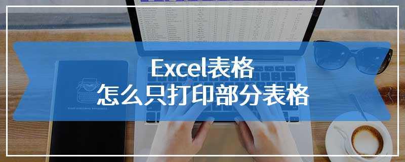 Excel表格怎么只打印部分表格