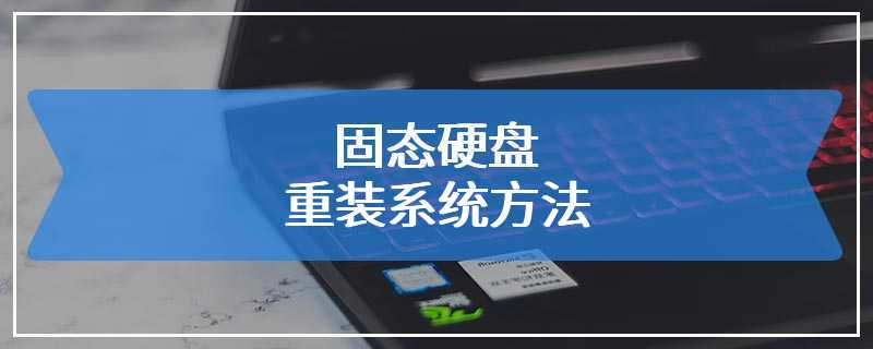 固态硬盘重装系统方法