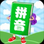 汉语拼音学习宝