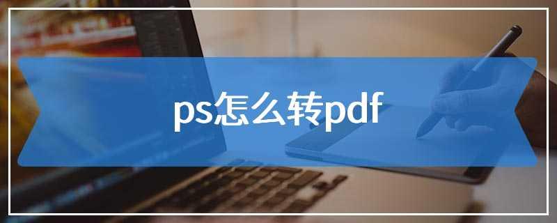 ps怎么转pdf