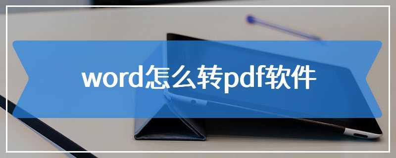 word怎么转pdf软件