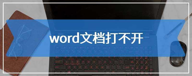 word文档打不开