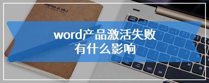 word产品激活失败有什么影响