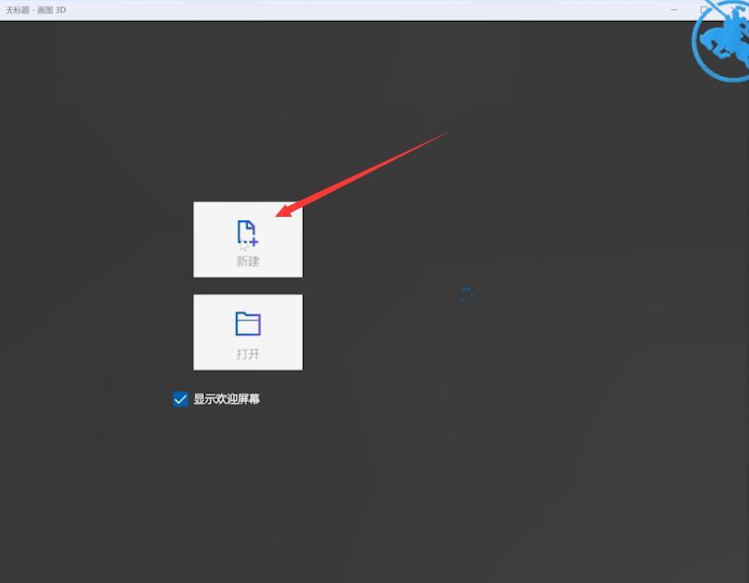 笔记本电脑快速截屏(1)