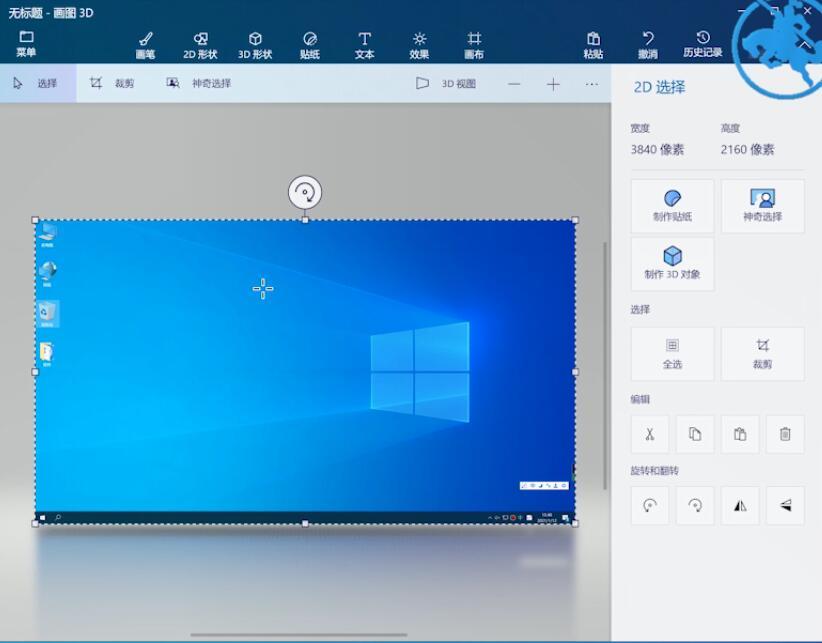 笔记本电脑快速截屏(2)