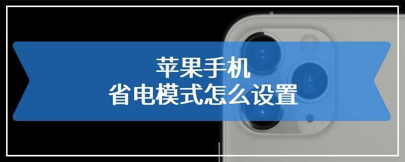 苹果手机省电模式怎么设置