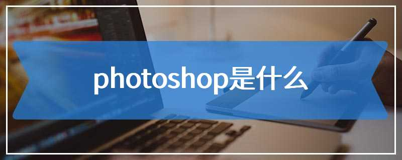 photoshop是什么