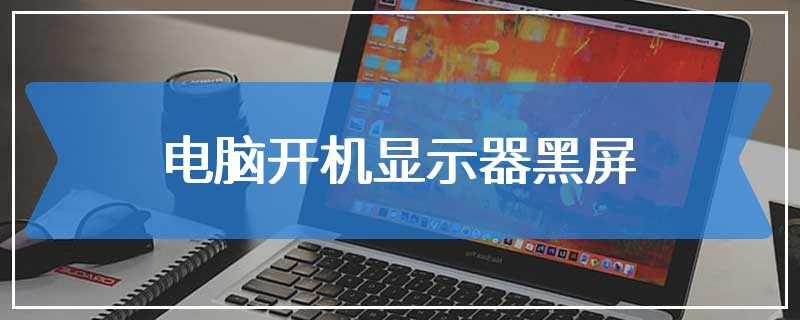 电脑开机显示器黑屏