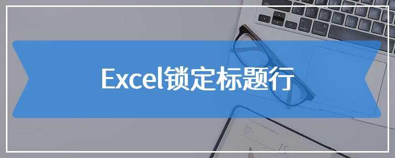 Excel锁定标题行