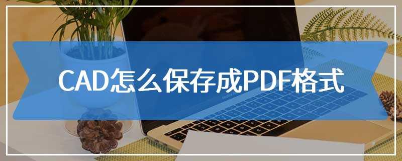 CAD怎么保存成PDF格式