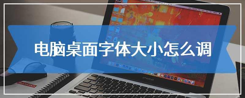 电脑桌面字体大小怎么调