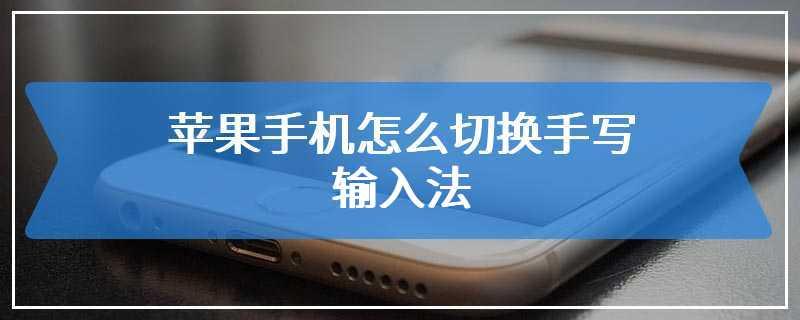 苹果手机怎么切换手写输入法
