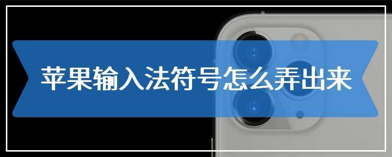 苹果输入法符号怎么弄出来