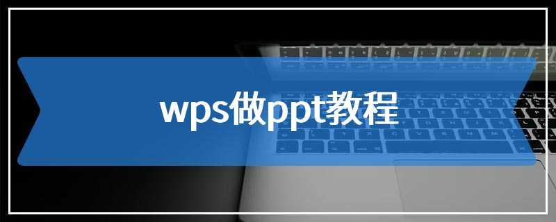 wps做ppt教程