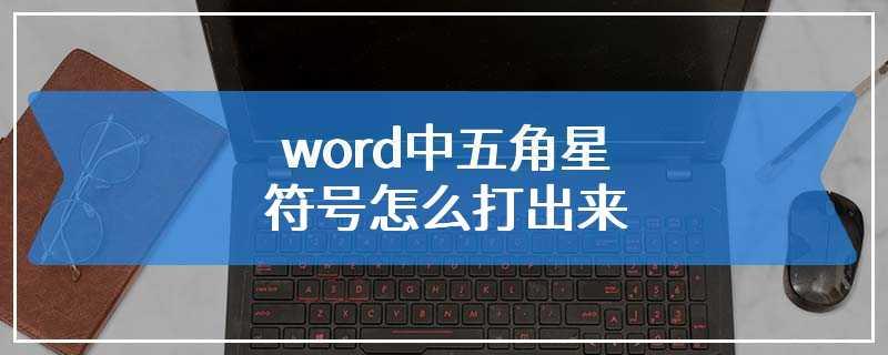 word中五角星符号怎么打出来