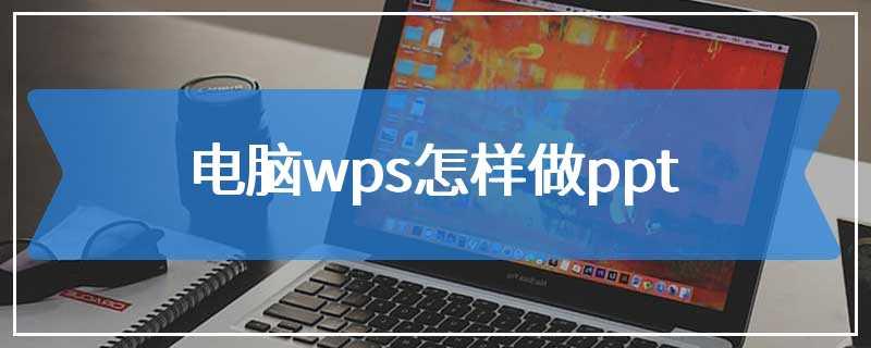 电脑wps怎样做ppt