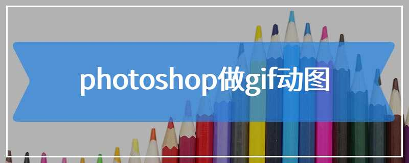 photoshop做gif动图