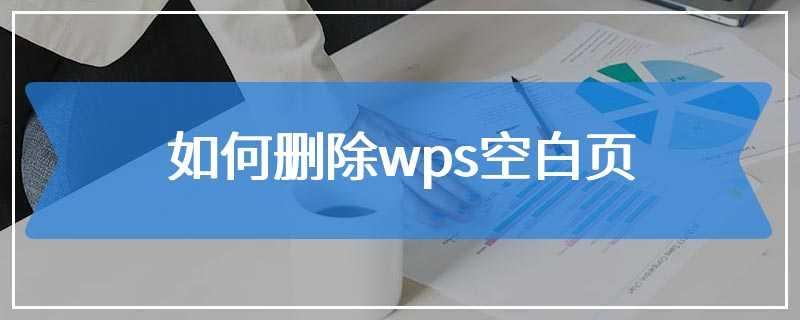 如何删除wps空白页