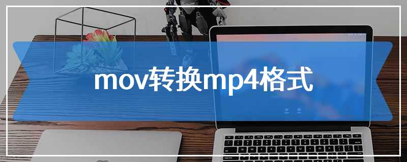 mov转换mp4格式