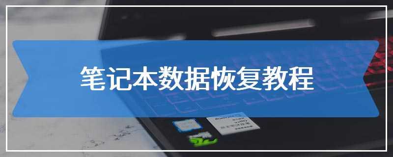 笔记本数据恢复教程