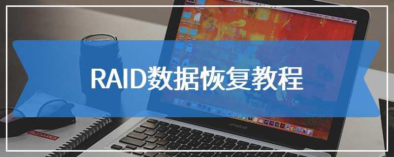 RAID数据恢复教程