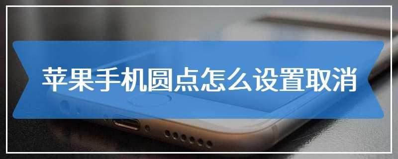 苹果手机圆点怎么设置取消