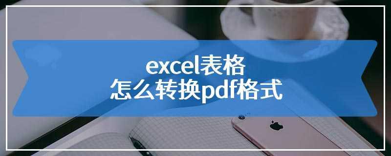 excel表格怎么转换pdf格式