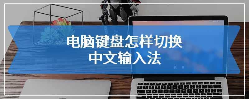 电脑键盘怎样切换中文输入法