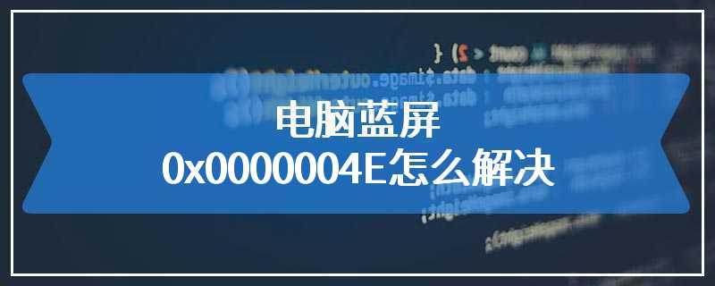 电脑蓝屏0x0000004E怎么解决