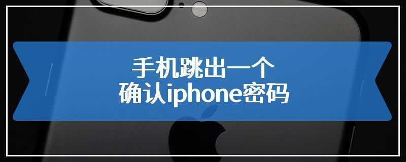 手机跳出一个确认iphone密码