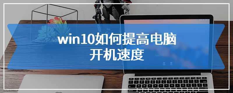 win10如何提高电脑开机速度