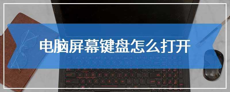 电脑屏幕键盘怎么打开