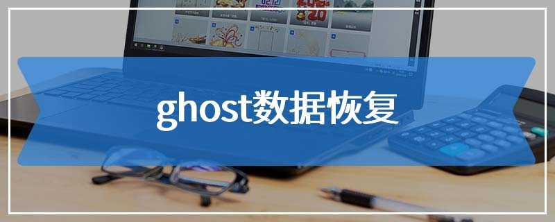 ghost数据恢复