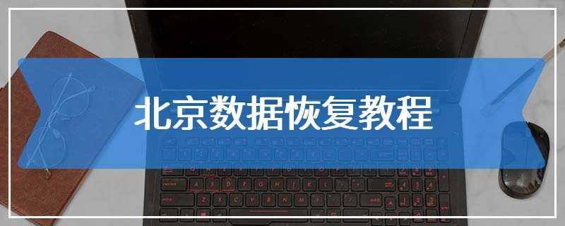 北京数据恢复教程