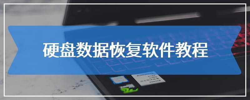 硬盘数据恢复软件教程