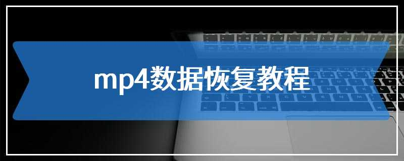 mp4数据恢复教程