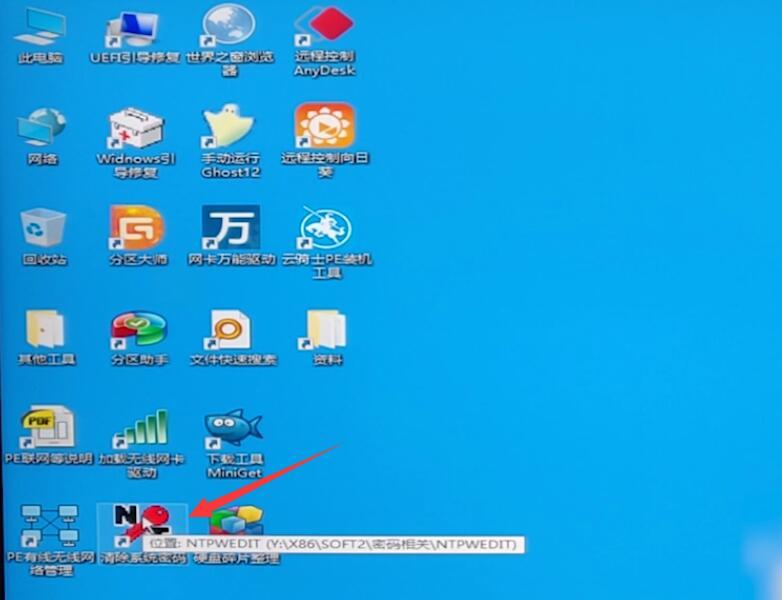 windows10开机密码忘了怎么办(4)