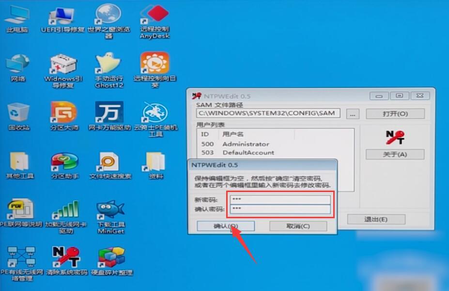 windows10开机密码忘了怎么办(7)