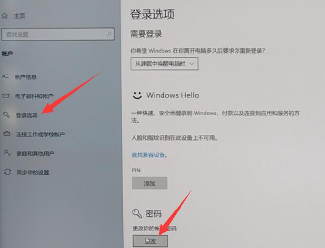 windows10开机密码忘了怎么办(13)