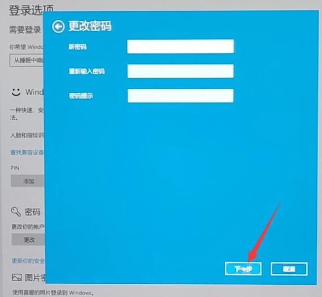 windows10开机密码忘了怎么办(15)