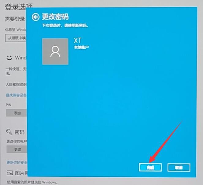 windows10开机密码忘了怎么办(16)