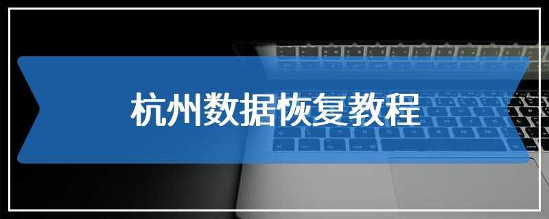 杭州数据恢复教程