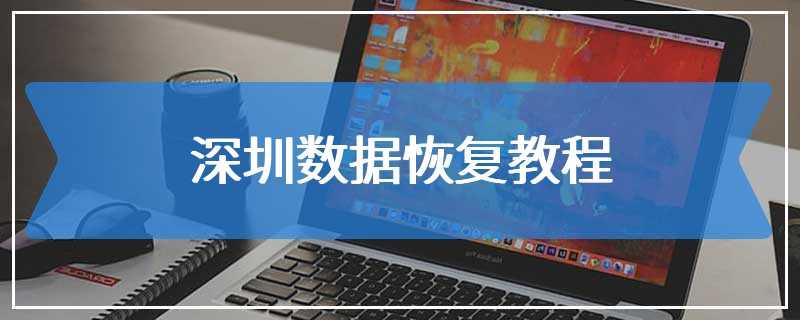 深圳数据恢复教程