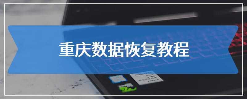 重庆数据恢复教程