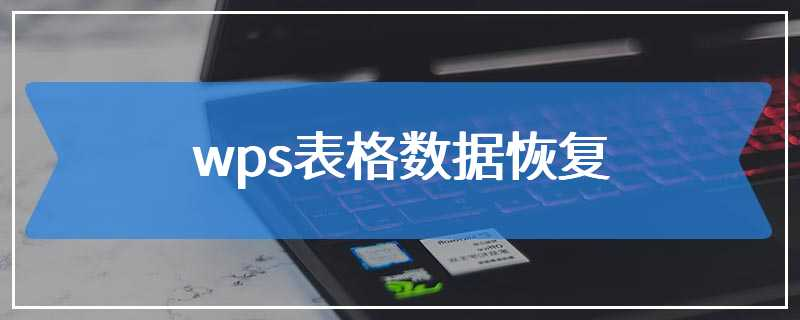 wps表格数据恢复