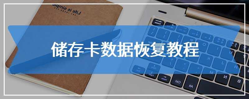 储存卡数据恢复教程