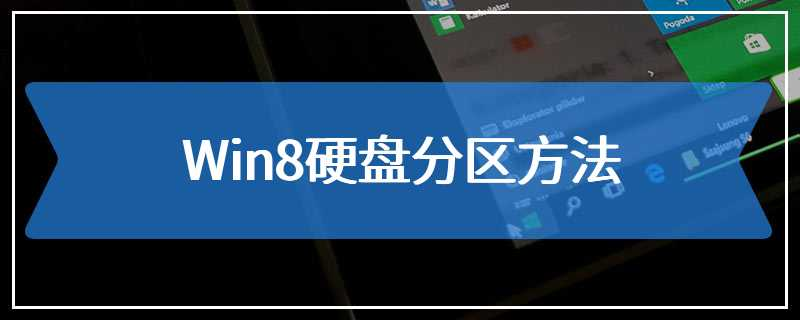 Win8硬盘分区方法