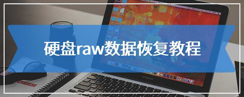 硬盘raw数据恢复教程